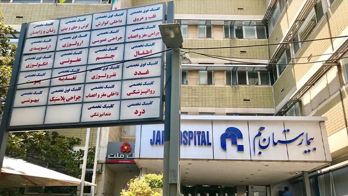 بیمارستان جم